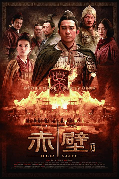 ШöΓLÐ öf мιcНælLCЅ™: Movie Review: Red Cliff Part 2 赤壁下