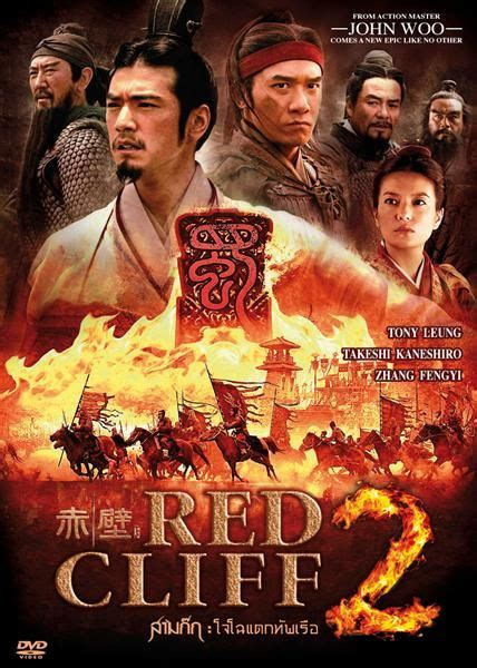 Red cliff 2 2009 720p BRRip 600MB 720pmkv Movies | Martial